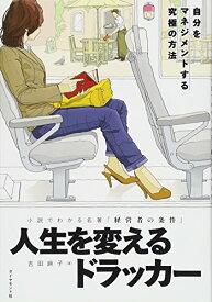【中古】小説でわかる名著『経営者の条件』 人生を変えるドラッカー———自分をマネジメントする究極の方法/吉田 麻子
