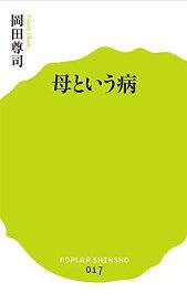 【中古】(017)母という病 (ポプラ新書)/岡田 尊司