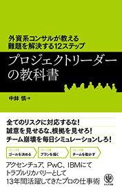 【中古】外資系コンサルが教える難題を解決する12ステップ プロジェクトリーダーの教科書/中鉢 慎