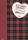 【中古】全くダメな英語が1年で話せた! アラフォーOL Kayoの『秘密のノート』/重盛 佳世