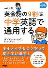【中古】mini版 英会話の9割は中学英語で通用する (アスコムmini bookシリーズ)/デイビッド・セイン