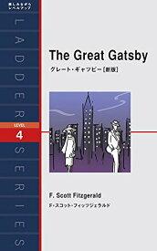【中古】グレート・ギャツビー[新版] The Great Gatsby (ラダーシリーズ Level 4)/F・スコット・フィッツジェラルド