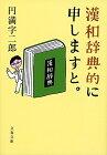 【中古】漢和辞典的に申しますと。 (文春文庫)/円満字 二郎