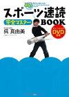 【中古】スポーツ速読完全マスターBOOK (DVD付き)/呉 真由美