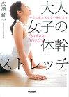 【中古】大人女子の体幹ストレッチ: もう二度と太らない体になる/広瀬 統一