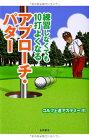 【中古】練習しなくても 10打よくなるアプローチ・パター/ゴルフ上達アカデミー