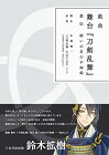 【中古】戯曲 舞台『刀剣乱舞』悲伝 結いの目の不如帰【書籍】