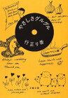 【中古】やさしさグルグル (文春文庫)/行正 り香