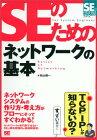 【中古】SEのためのネットワークの基本 (SEの現場シリーズ)/秋山 慎一