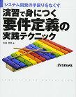 【中古】演習で身につく要件定義の実践テクニック/水田 哲郎