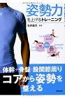 【中古】姿勢力を上げるトレーニング/石井 直方