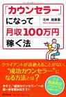 【中古】「カウンセラー」になって月収100万円稼ぐ法 (DO BOOKS)/北林 絵美里