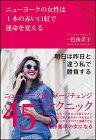 【中古】ニューヨークの女性は1本の赤い口紅で運命を変える/一色由美子