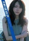 【中古】新潮ムック 月刊 新垣結衣 Special (SHINCHO MOOK 134)