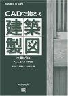 【中古】CADで始める建築製図 木造住宅編—AutoCAD LT対応 (実践基礎製図 (2))/鈴木 裕二、伊藤 ゆみ、辻井 里美