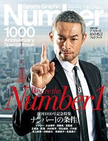 【中古】Number(ナンバー)1000「創刊1000号記念特集 ナンバー1の条件。」 (Sports Graphic Number(スポーツ・グラフィック ナンバー))