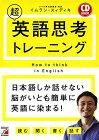 【中古】CD BOOK 超英語思考トレーニング (アスカカルチャー)/イムラン・スィディキ