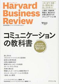 【中古】ハーバード・ビジネス・レビュー コミュニケーション論文ベスト10 コミュニケーションの教科書