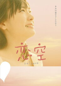 【中古】恋 空 プレミアム・エディション(2枚組) [DVD]/新垣結衣、三浦春馬、今井夏木