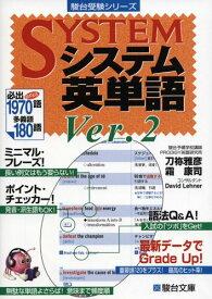 【中古】システム英単語 Ver.2/刀祢 雅彦、霜 康司