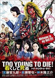 【中古】TOO YOUNG TO DIE! 若くして死ぬ DVD 通常版