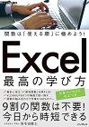 【中古】関数は「使える順」に極めよう! Excel 最高の学び方 (できるビジネス)/羽毛田 睦土