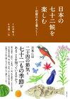 【中古】日本の七十二候を楽しむ —旧暦のある暮らし—/白井 明大、有賀 一広