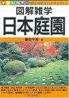 【中古】日本庭園 (図解雑学)/重森 千