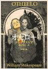【中古】オセロー (新潮文庫)/シェイクスピア、福田 恒存