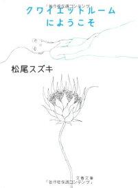 【中古】クワイエットルームにようこそ (文春文庫)/松尾 スズキ