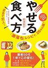 【中古】「激落ち」レシピで、26キロ減! やせる食べ方: 見た目、検査数値、メンタル……まるで別人! (単行本)/柳澤 英子