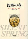 【中古】沈黙の春