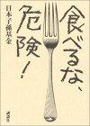 【中古】食べるな、危険!/日本子孫基金、JOF=