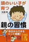 【中古】頭のいい子が育つ親の習慣 (中経の文庫)/多湖 輝