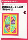 【中古】精神保健福祉援助演習(基礎・専門) 第2版/日本精神保健福祉士養成校協会