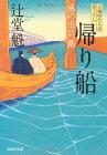 【中古】帰り船 〔風の市兵衛〕 (祥伝社文庫)/辻堂 魁