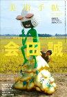 【中古】美術手帖 2013年 01月号 [雑誌]