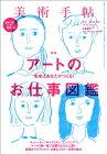 【中古】美術手帖 2014年 02月号 [雑誌]