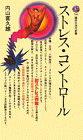 【中古】ストレス・コントロール (講談社現代新書 (780))