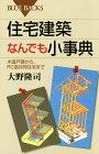 【中古】住宅建築なんでも小事典—木造戸建から、RC造共同住宅まで (ブルーバックス)