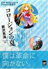 【中古】コロージョンの夏 (講談社BOX)