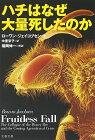 【中古】ハチはなぜ大量死したのか (文春文庫)