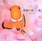 【中古】世界の美しい魚