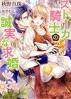 【中古】ストーカー騎士の誠実な求婚 (ソーニャ文庫)