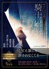【中古】ソーニャ文庫アンソロジー 騎士の恋