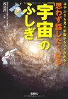 【中古】思わず話したくなる「宇宙」のふしぎ (宝島SUGOI文庫)