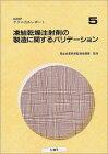 【中古】凍結乾燥注射剤の製造に関するバリデーション (GMPテクニカルレポート (5))