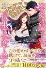 【中古】Only with Your Heart 烈炎の騎士と最果ての恋人 2 (フェアリーキス ピンク)