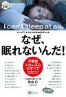 【中古】なぜ、眠れないんだ!——アタマの「こもり熱」が自律神経を狂わせる (シリーズ健康新常識)