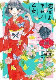 【中古】恋せよキモノ乙女 1 (BUNCH COMICS)/山崎零、コバヤシクミ